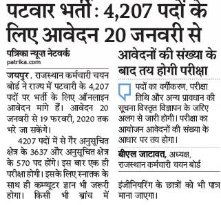 RSMSSB Patwar Bharti 2020 News