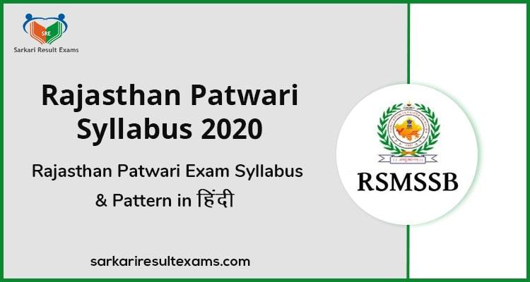 Rajasthan Patwari Syllabus 2020 – राजस्थान पटवारी सिलेबस & Pattern in हिंदी Pdf