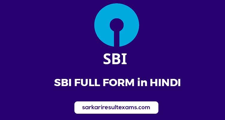 SBI Full Form in Hindi