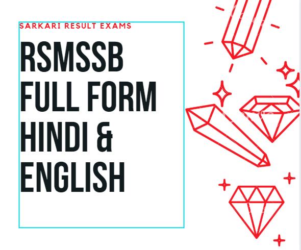 rsmssb full form hindi english