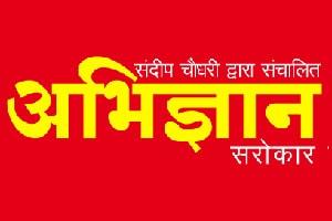 Abhigyan Sarokar Jaipur