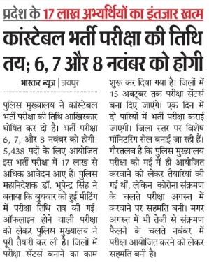 Raj Police Constable Bharti News 2020