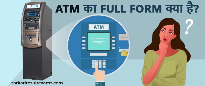 ATM का Full Form क्या है? फुल फॉर्म of ATM in Hindi & English