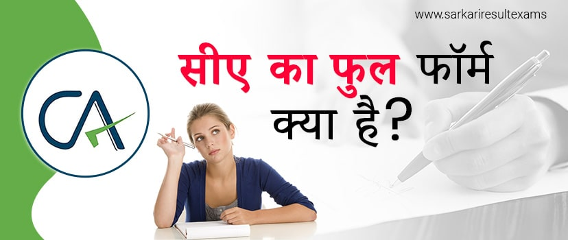 सीए का फुल फॉर्म क्या है? जानिए CA Full Form हिंदी और English में