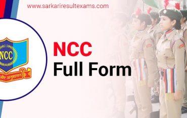 NCC का Full Form क्या होता है?एनसीसी (NCC) फुल फॉर्म in Hindi & English