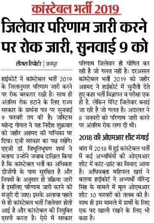 Rajasthan Police Result 2021 News