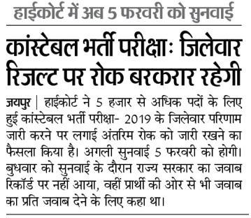 Rajasthan Police Result Latest News 2021