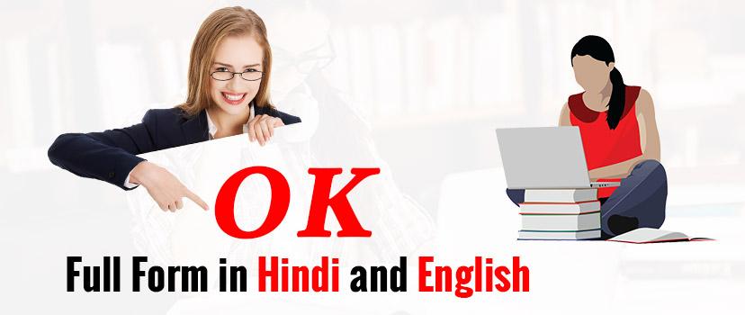 OK का Full Form in Hindi and English- ओके का फुल फॉर्म क्या होता है?